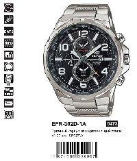 EFR-302D-1A