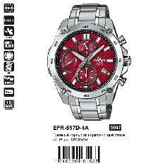 EFR-557D-4A
