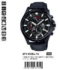 EFV-530BL-1A