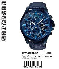 EFV-530BL-2A