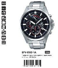 EFV-530D-1A