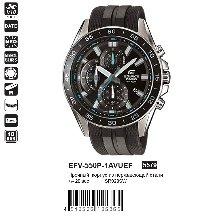 EFV-550P-1AVUEF