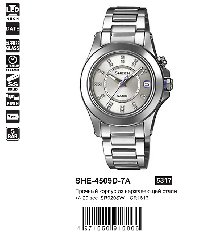 SHE-4509D-7A