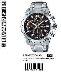 EFR-557CD-1A9